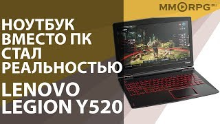 Ноутбук вместо ПК стал реальностью. Lenovo Legion Y520