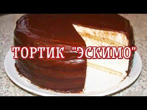 Очень вкусный тортик Эскимо — Вкусные рецепты
