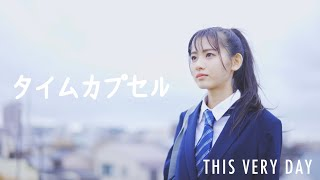 THIS VERY DAY - 「タイムカプセル」【Official Music Video】