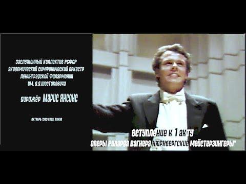"""С партитурой_Р.Вагнер, """"Нюрнбергские мейстерзингеры"""", М.Янсонс (ЗКР, 1989)"""