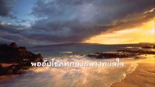 ทะเลใจ - คาราบาว (lyrics)