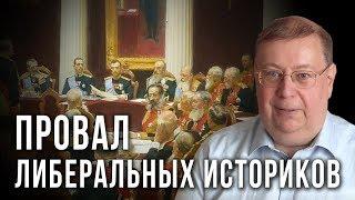 Провал либеральных историков. Александр Пыжиков