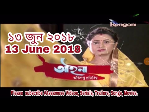 Aaina 13 June 2018   282    Assamese TV Serial   Rengoni TV