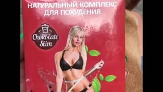 """КАК ПОХУДЕТЬ Горячий шоколад """"для похудения"""" Chokolate Slim отзыв"""
