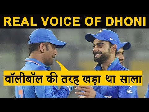 DHONI REAL VOICE BEHIND STUMPS - DHONI FANS DON'T MISS