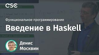 Введение в Haskell