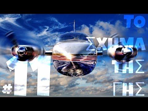 Συνέντευξη #11 Πιλότος (GRsubs)
