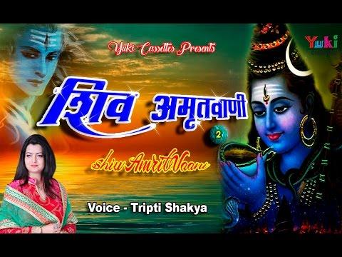 शिव अमृतवाणी भाग -2 । शिवजी भजन । स्वर - तृप्ति शाक्या । SHIV AMRITVAANI PART-2 | BY Tripti Shakya