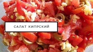 Салат «Кипрский» с грейпфрутом и сыром очень вкусный