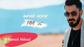 Ahmad Akkad - Taa [Official Music Video] (2020) / أحمد العقاد - تعا