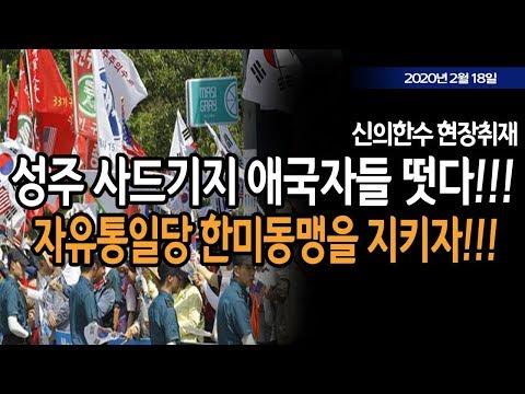 (현장취재) 성주 사드기지 애국자들 떳다!!! / 신의한수 20.02.18