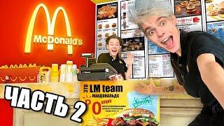 МЫ ОТКРЫЛИ СВОЙ МакДональдс - сколько заработали ?  **2 часть**!