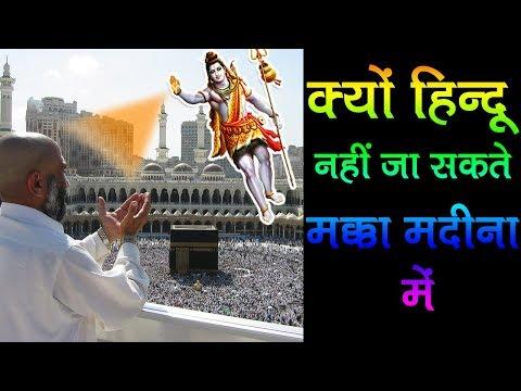 मक्का मदीना मे हिन्दू क्यों नहीं जा सकते   Mecca Madina Hindu Not Allowed   Makka Madina Non Muslim