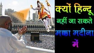 मक्का मदीना मे हिन्दू क्यों नहीं जा सकते | Mecca Madina Hindu Not Allowed | Makka Madina Non Muslim
