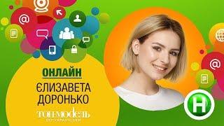 Онлайн-конференция с участницей реалити «Топ-модель по-украински» Лизой Доронько