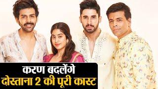Kartik Aryan ही नहीं Karan Johar ने Dostana 2 की पूरी Cast को Replace करने का किया फैसला