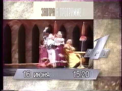 Анонс ОРТ 15.06.1996.avi