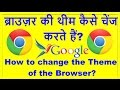 How to change the Google Chrome Theme? Chrome Browser ka theme kaise badalte hain?in hindi