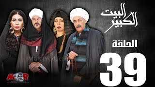الحلقة التاسعة و الثلاثون 39  - مسلسل البيت الكبير|Episode 39 -Al-Beet Al-Kebeer