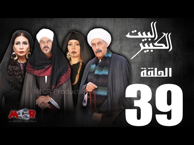 الحلقة التاسعة و الثلاثون 39  - مسلسل البيت الكبير Episode 39 -Al-Beet Al-Kebeer