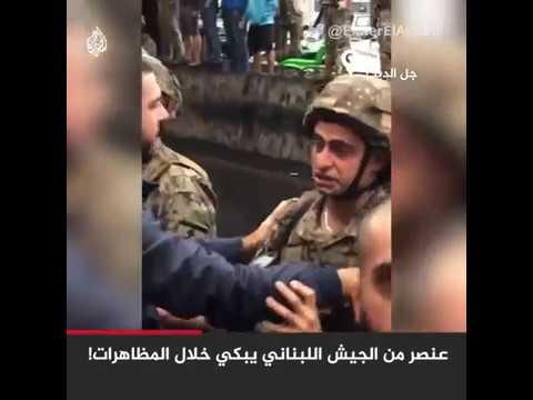 ???? عسكري في الجيش اللبناني يبكي متأثراً بعد محاولة الجيش فتح الطريق بالقوة في جل الديب  - نشر قبل 2 ساعة