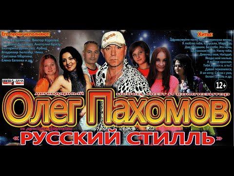 Олег Пахомов - Я не знал прости 2019 New HIT