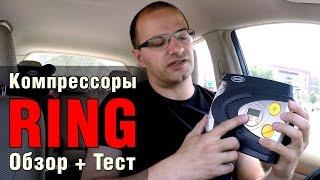 Выбираю Компрессор – Тест 7 Компрессоров RING(Компания из Великобритании Ring Automotive производит качественные автомобильные компрессоры на все случаи жизн..., 2016-07-05T08:44:51.000Z)