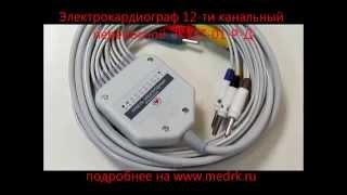 Электрокардиограф ЭК12Т-01-Р-Д(ЭКГ 12-ти канальный переносной., 2014-05-22T07:44:21.000Z)