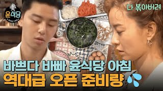 (ENG/SPA/IND) [#Youn'sKitchen2] Get Ready With Youn's Kitchen! Preparing for Breakfast | #Diggle