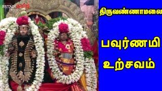 Thiruvannamalai | பவுர்ணமி உற்சவம் | Girivalam | Pradosham | Pournami