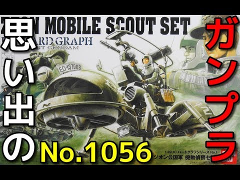 1056 No.1 ジオン公国軍 機動偵察セット  『1/35 U.C.ハードグラフ』