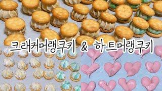 (미니멀베이킹)초간단 크래커머랭쿠키 & 하트머랭…