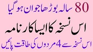 Mardana Taqat ka lajwab Halwa  مردانہ طاقت کا لاجواب حلوا