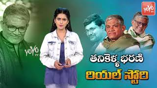 Tanikella Bharani Real Story ( Biography ) | Tanikella Bharani Family | Tollywood