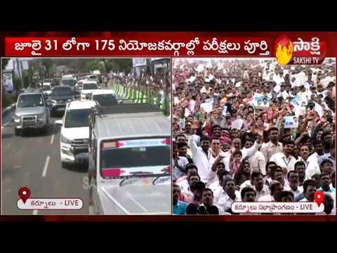 Live: AP CM YS Jagan Convoy Visuals At Kurnool Roads | 25000 People Manava | Sakshi TV