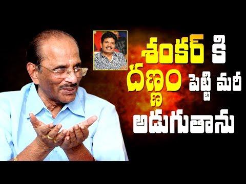 I will request Shankar with folded hands: Vijayendra Prasad Exclusive    Indiaglitz Telugu