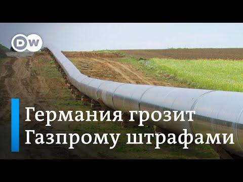 Ультиматум Газпрому: Германия грозит штрафом за OPAL, а как же Северный поток? DW Новости (13.09.19)