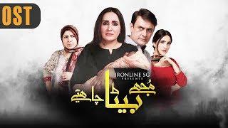 Mujhay Beta Chahiye - OST | Aplus Dramas | Sabreen, Shahood, Aiza | Pakistani Drama