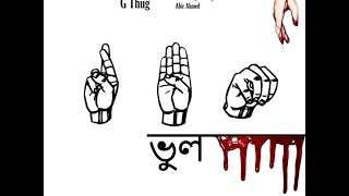 "Bhul - ""ভুল"" [Lyrics Video] 