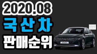 국산차 모델별 판매 순위(2020년 8월) | Best…