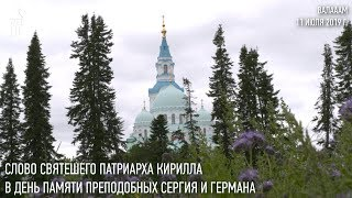 Слово Святейшего Патриарха Кирилла в день памяти преп. Сергия и Германа
