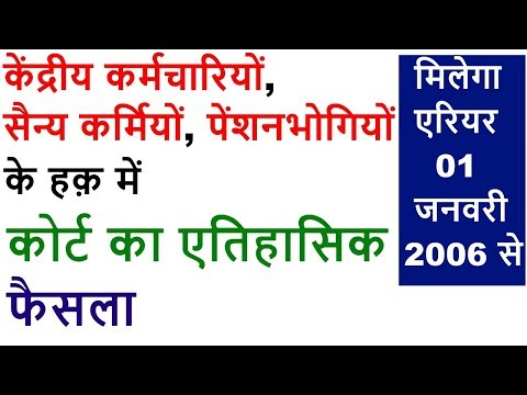 6TH AND 7TH PAY COMMISSION LATEST NEWS TODAY 2018 / BOMBAY HIGH COURT LATEST JUDGEMENT ON MACP