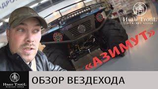 Обзор вездехода Азимут на выставке охота и рыболовство на Руси 2020