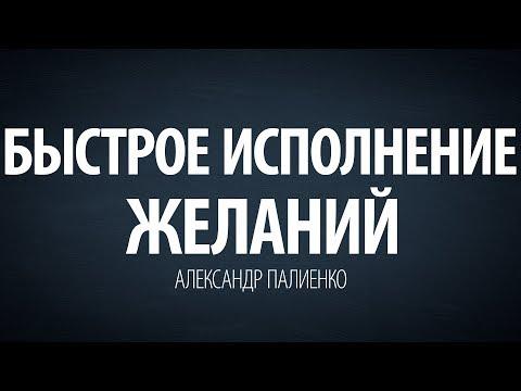 Быстрое исполнение желаний. Александр Палиенко.