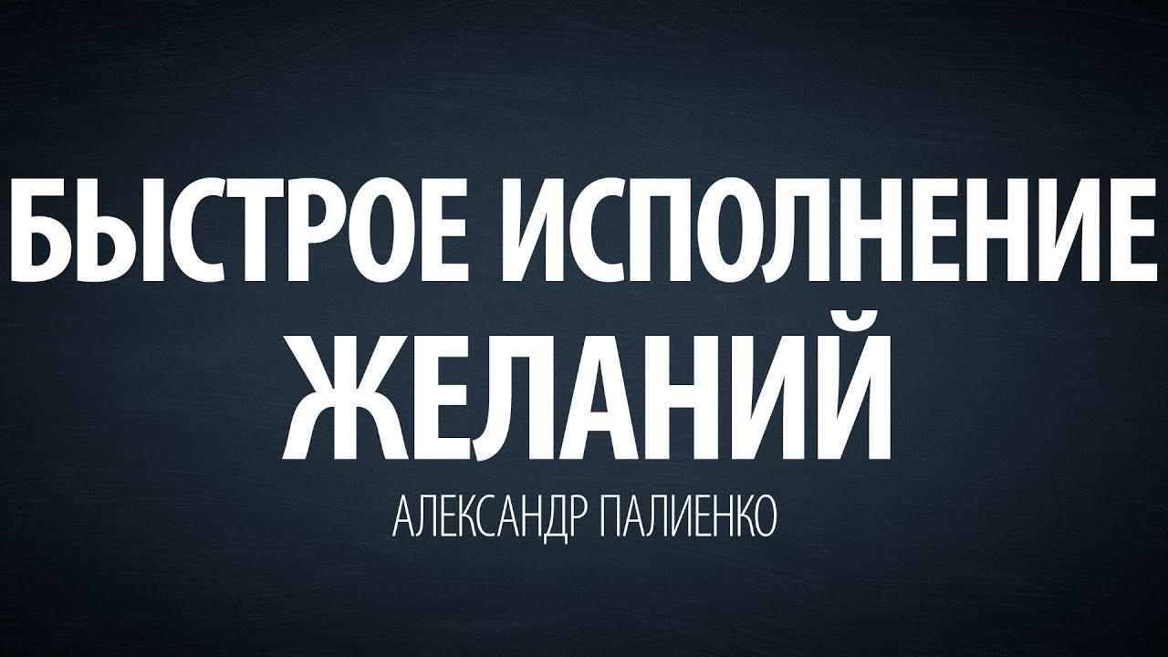 Александр Палиенко - Быстрое исполнение желаний.