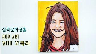 집콕 문화생활 팝아트 with 꼬북좌