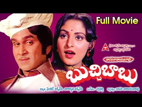 Buchi Babu Full Length Telugu Movie || DVD...