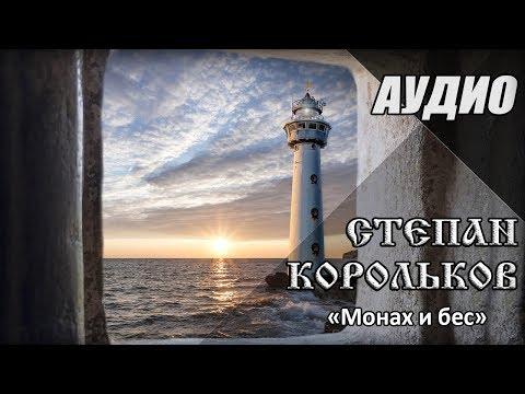 Степан Корольков - Монах и бес (Альбом Другая сторона, 2018)
