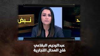 عبدالرحيم البقاعي - فتح المحال التجارية - نبض البلد