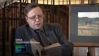 """Литературный марафон """"Война и мир"""".Читаем роман.  (фрагмент)"""